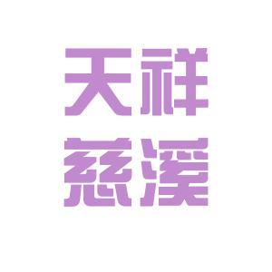 宁波天祥物业logo