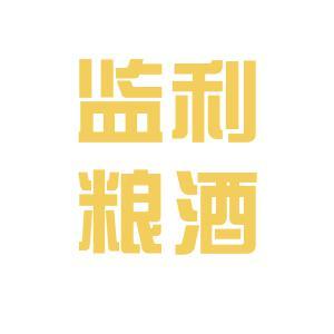 监利粮酒酒业logo