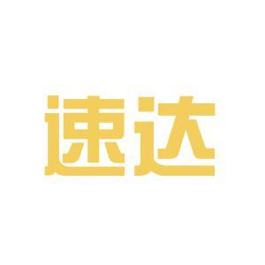 速达商贸logo