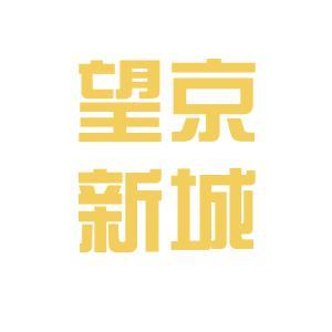 朝阳区望京新城医院logo