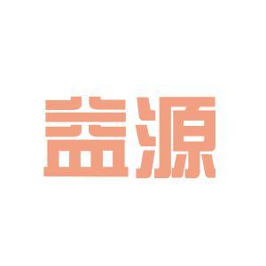 山东益源环保logo