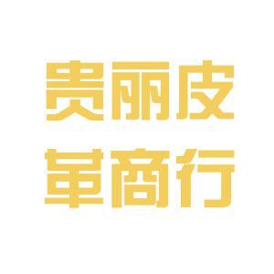 贵丽皮革logo