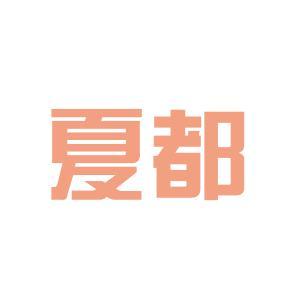 夏都医药logo