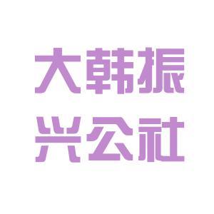大韓貿易投資振興公社廣州辦事處logo