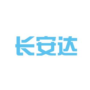 广州长安达运输有限公司logo