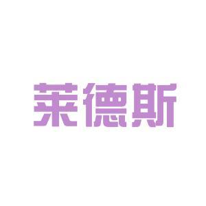 莱德咨询logo