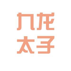 黃石九龍太子酒店logo