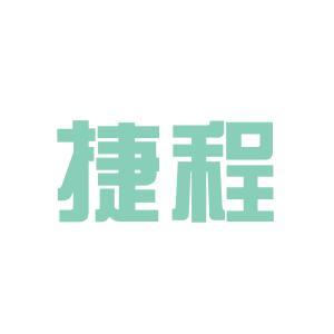捷程旅行网logo