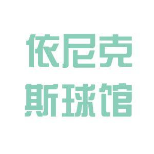 依尼克斯logo
