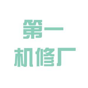 本钢一机修logo