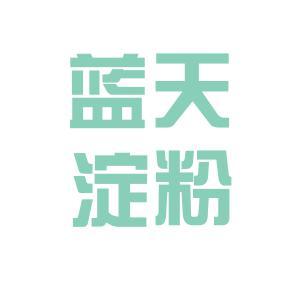 定西蓝天淀粉logo