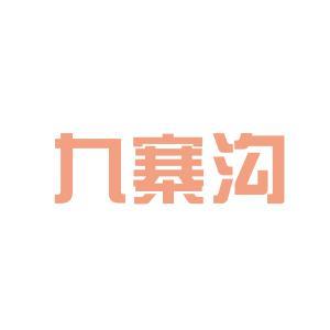 九寨沟饭店logo