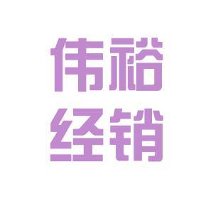 伟裕电子logo