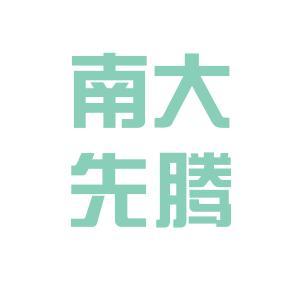 南大先腾logo