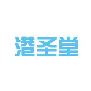 梧州市港圣堂logo