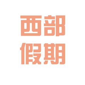 西部国旅logo