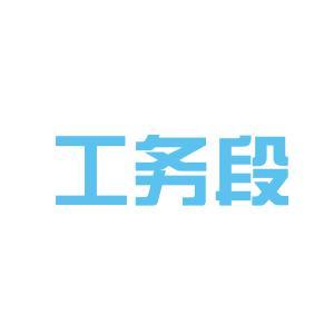 衡阳工务段logo