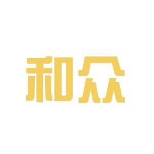 宁波和众互联logo