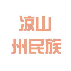 凉山州民中logo