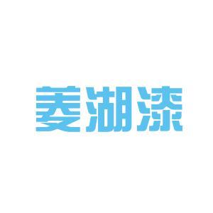 安庆菱湖涂料logo