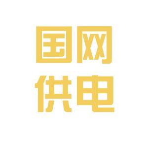 射阳供电公司logo
