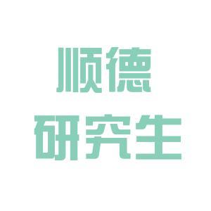 广东顺德研究生教育发展中心logo
