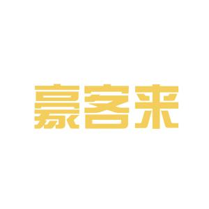 厦门豪客来logo
