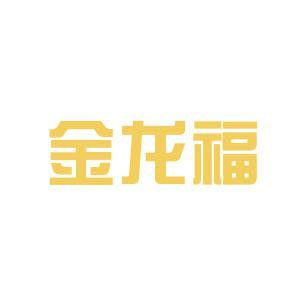 湖北金龙福药业logo