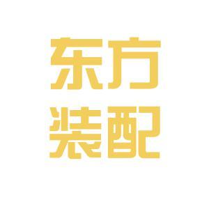 东台装配公司logo