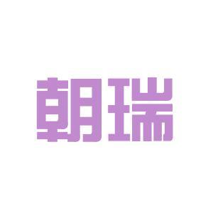 上海朝瑞生物logo