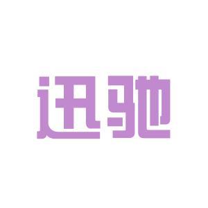 广西迅驰logo