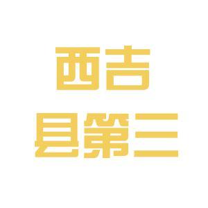 西吉小学logo