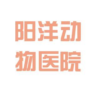 吉林市阳洋动物医院logo