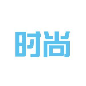 时尚基地logo