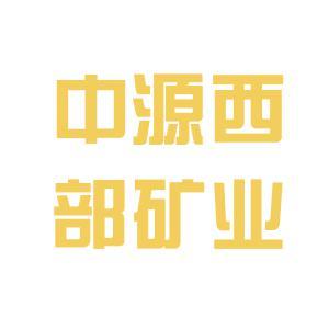 新疆中源西部矿业logo