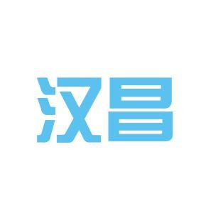 汉昌地产logo