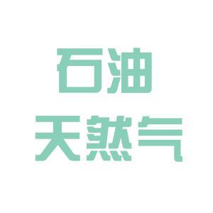 黑河石油公司logo