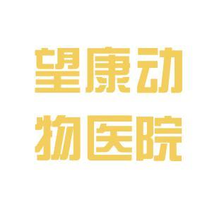 北京望康宠物医院logo