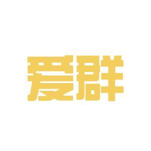 湛江市爱群百货有限公司logo