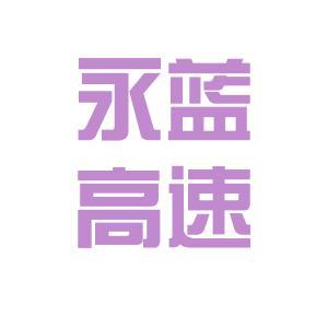 湖南永蓝高速logo