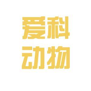 包头爱科动物诊所logo