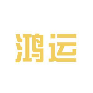 鸿运机械logo