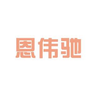 恩伟驰logo