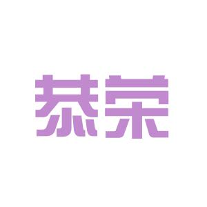 汕头恭荣电子有限公司logo