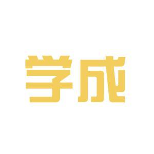 学成教育logo