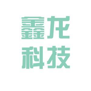 黄石鑫龙鞋厂logo