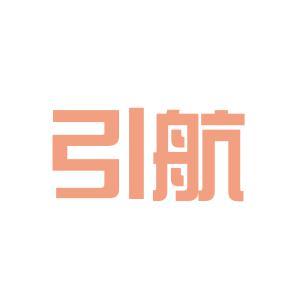 引航科技信息logo