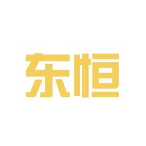 东恒经贸logo