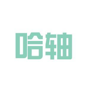 哈轴logo
