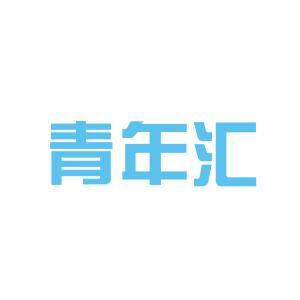 青年汇公寓logo